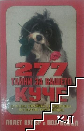 277 тайни за вашето куче