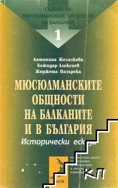 Съдбата на мюсюлманските общности на Балканите. Книга 1: Мюсюлманските общности на Балканите и в България