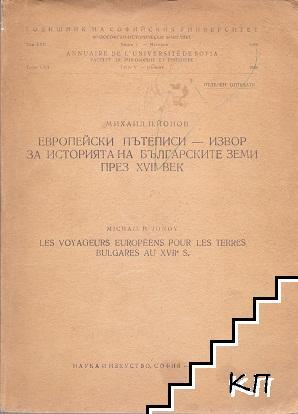 Европейски пътеписи - извор за историята на българските земи през XVII век