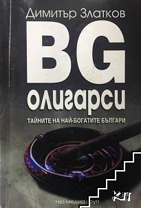 BG олигарси