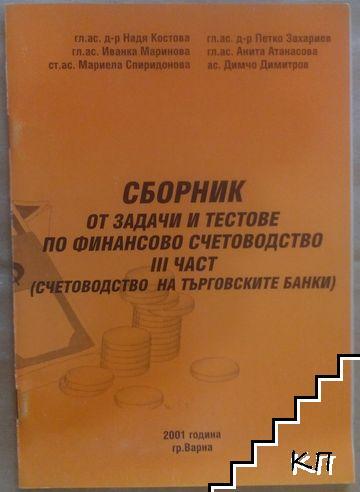 Сборник от задачи и тестове по финансово счетоводство. Част 3: Счетоводство на търговските банки