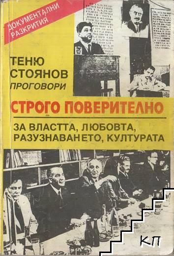 Теню Стоянов проговори: Строго поверително за властта, любовта, разузнаването, културата