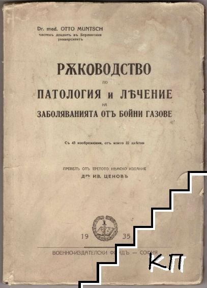 Ръководство по патология и лечение на заболяванията отъ бойни газове