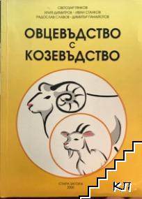 Овцевъдство с козевъдство