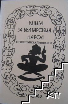 Книга за българския народ