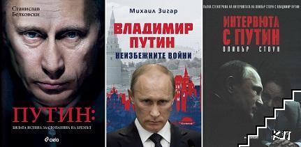 Путин. Цялата истина за стопанина на Кремъл / Владимир Путин. Неизбежните войни / Интервюта с Путин