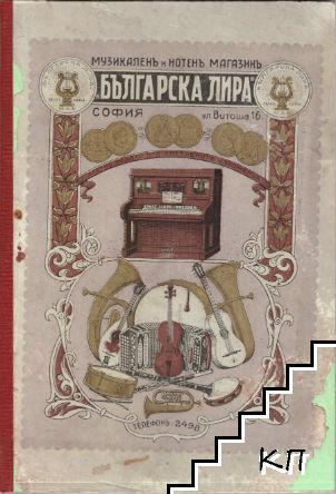 """Музикаленъ и нотенъ магазинъ """"Българска лира"""""""