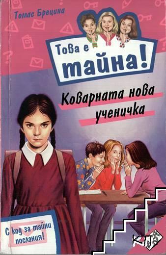 Това е тайна! Книга 5: Коварната нова ученичка