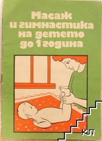 Масаж и гимнастика на детето до 1 година