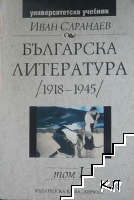 Българска литература (1918-1945). Том 1
