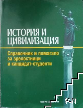 История и цивилизация