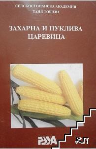 Захарна и пуклива царевица