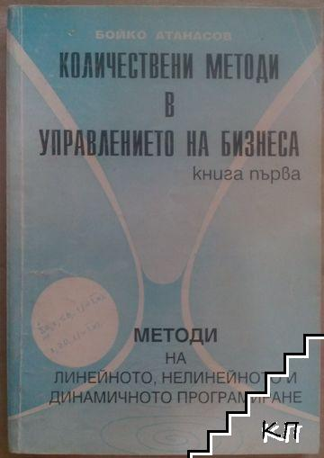 Количествени методи в управлението на бизнеса. Книга 1