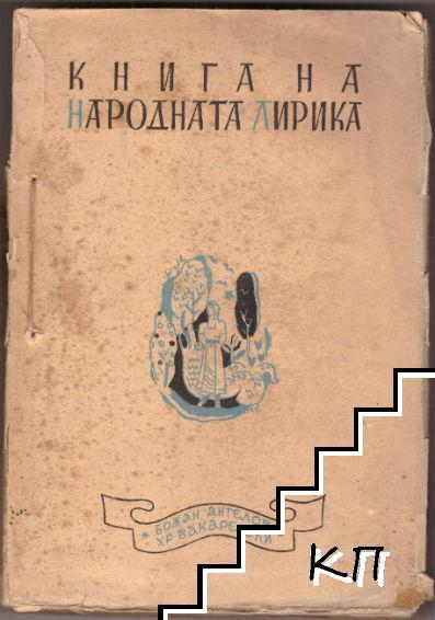 Книга на народната лирика