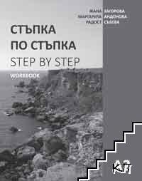 Стъпка по стъпка. Step by Step. Workbook. A2