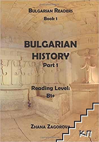 Bulgarian History. Part 1