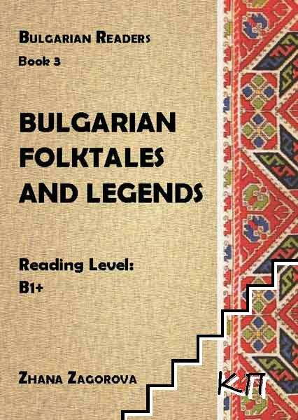 Bulgarian Folktales and Legends