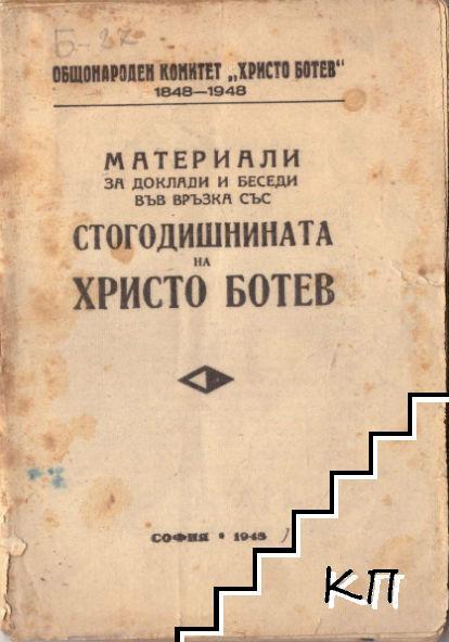 Материали за доклади и беседи във връзка със стогодишнината на Христо Ботев
