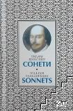 Сонети / Sonnets