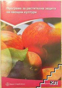 Програма за растителна защита на овощни култури