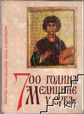 700 година медицине у Срба