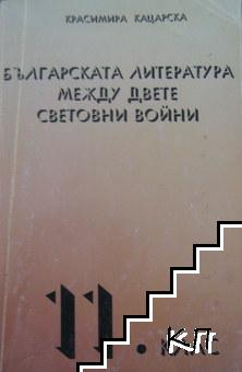 Българската литература между двете световни войни