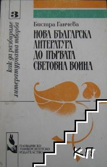 Нова българска литература до Първата световна война