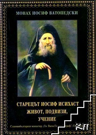 Старецът Йосиф Исихаст. Живот, подвизи, учение