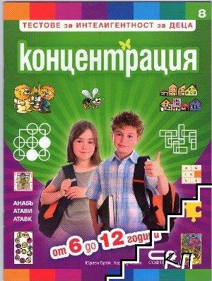 Тестове за интелигентност за деца от 6 до 12 години: Концентрация