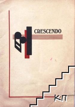 Crescendo. Бр. 6 / 1946