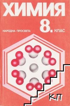 Химия за 8. клас