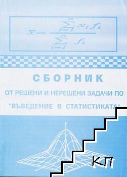 """Сборник от решени и нерешени задачи по """"Въведение в статистиката"""""""