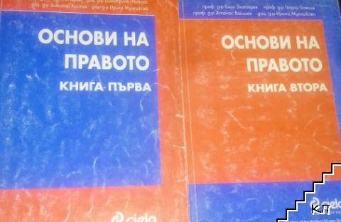 Основи на правото. Книга 1-2