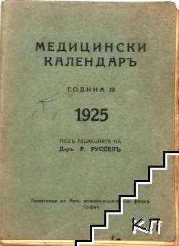 Медицински календаръ 1925