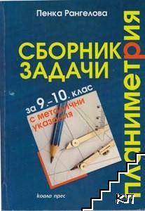 Сборник задачи по планимтрия за 9.-10. клас с методични указания