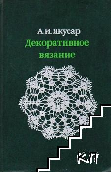 Декоративное вязание