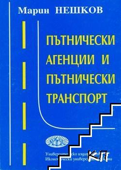 Пътнически агенции и пътнически транспорт