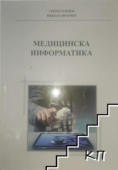 Медицинска информатика