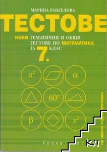 Тестове: Нови тематични и общи тестове по математика за 7. клас