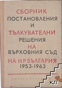 Сборник постановления и тълкувателни решения на Върховния съд на НР България 1953-1963