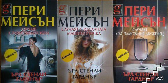 Пери Мейсън. Комплект от 59 книги