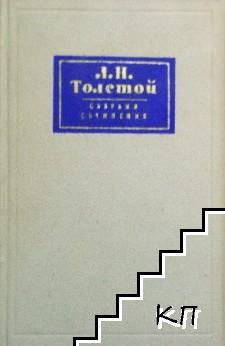 Събрани съчинения в четиринадесет тома. Том 11