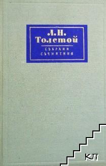 Събрани съчинения в четиринадесет тома. Том 3: Повести и разкази 1857-1863