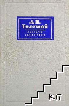 Събрани съчинения в четиринадесет тома. Том 12: Повести и разкази 1889-1904