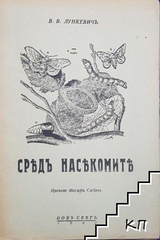 Средъ насекомите