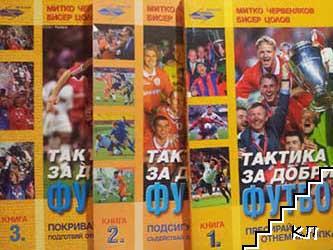Тактика за добрия футбол. Книга 1-3