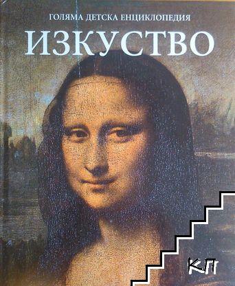 Голяма детска енциклопедия. Том 3-5, 7-11, 14-20