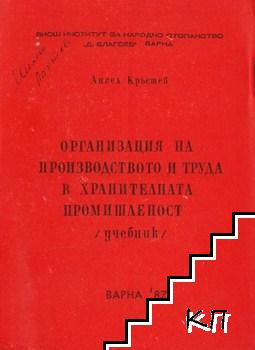 Организация на производството и труда в хранителната промишленост