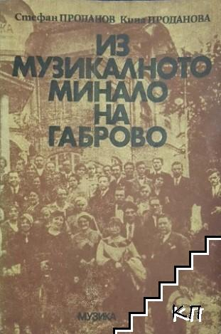 Из музикалното минало на Габрово