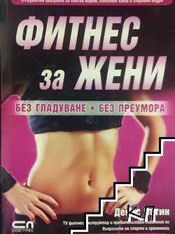 Фитнес за жени: Без гладуване. Без преумора